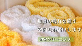 浴室+洗面台クリーニング